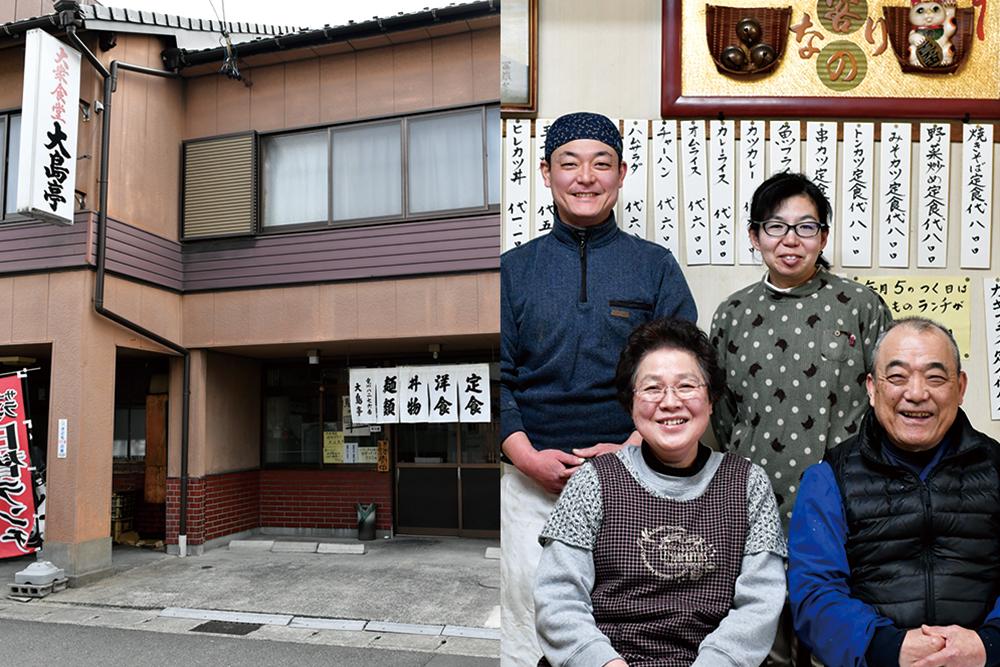 (右)店主家族(左)大島亭外観