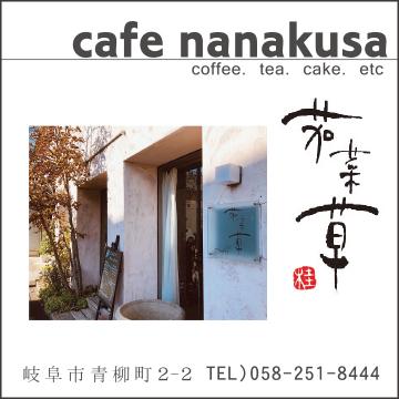 cafe 茄菜草