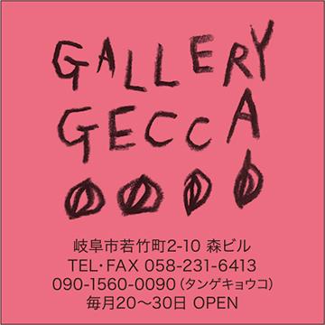GALLERY GECCA