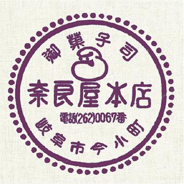 奈良屋本店