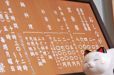 京繁のメニュー表