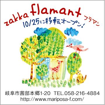 雑貨 flamant(フラマン)