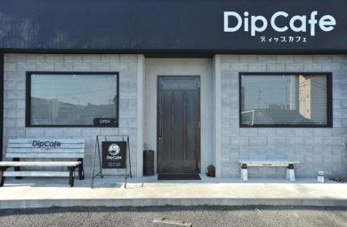 ディップカフェの外観