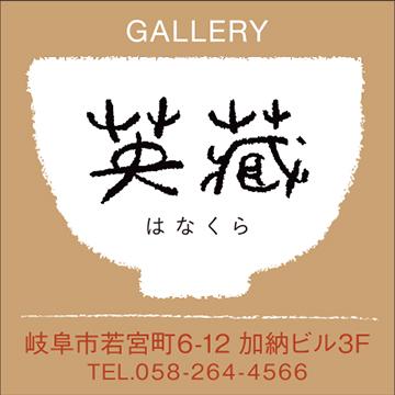 GALLERY 英蔵