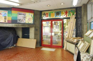 加藤画材店_入口