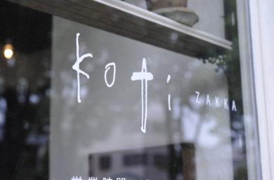 コティ_ガラス窓