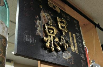 日本泉酒造_看板