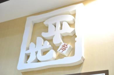 平光商店_看板