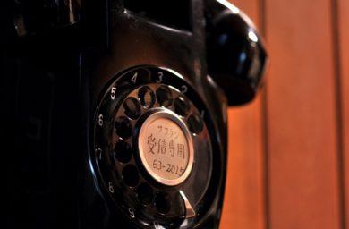 サフラン_黒電話