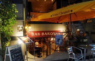 バル・バロッサとBAROSSAの外観