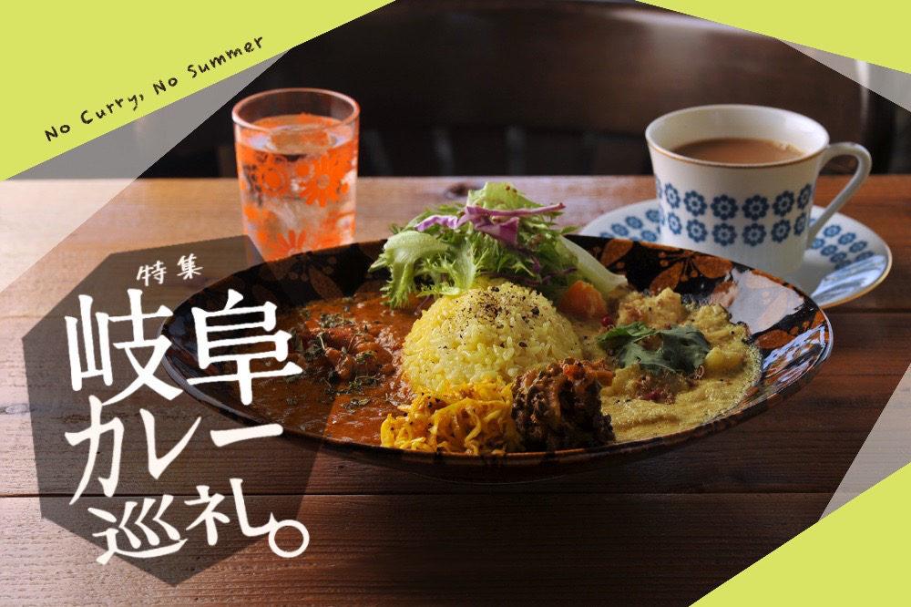 岐阜カレー