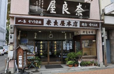 奈良屋本店の外観