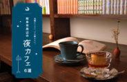 内緒にしたい、でも教えたい。岐阜市周辺の夜カフェ6選【2020年版】