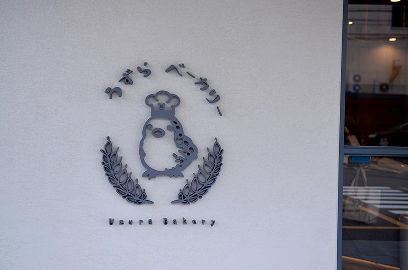 うずらベーカリーロゴ