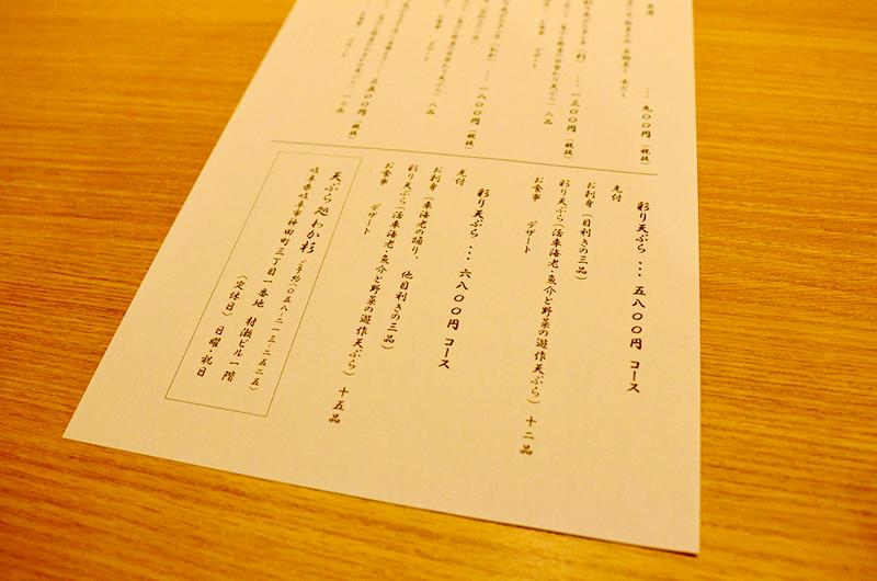 天ぷら処わか杉