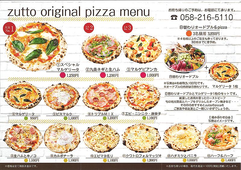pizzazuttoテイクアウト
