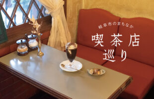 岐阜市喫茶店